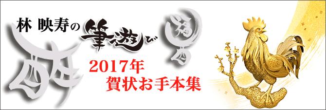 2017年賀状お手本集